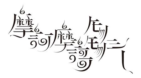 sasakure.UK『摩訶摩謌モノモノシー』ロゴ