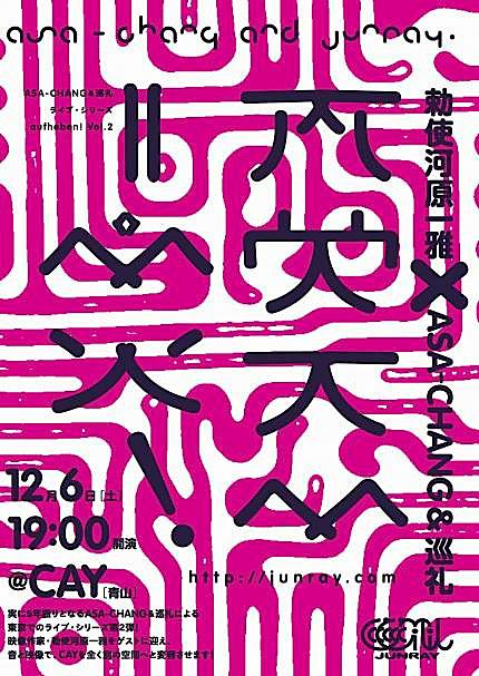 『アウフヘーベン vol.2 勅使河原一雅×ASA-CHANG&巡礼』フライヤービジュアル