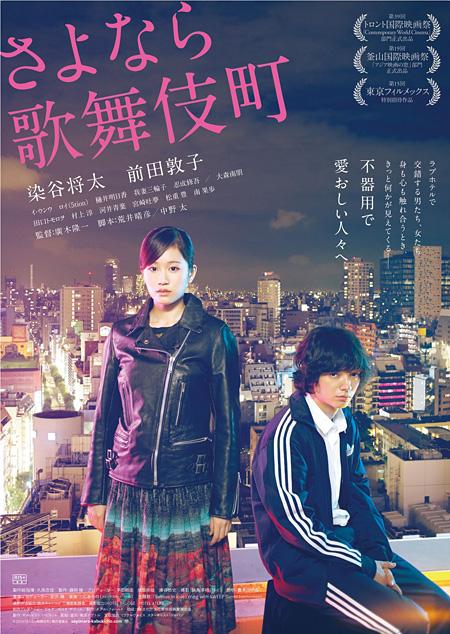 『さよなら歌舞伎町』ポスタービジュアル ©2014『さよなら歌舞伎町』製作委員会