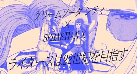 """クリームソーダ シティ×SEBASTIAN X""""ライダースは22世紀を目指す""""PVビジュアル"""