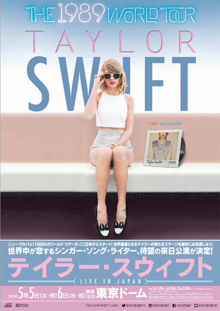 『TAYLOR SWIFT THE 1989 WORLD TOUR LIVE IN JAPAN』キービジュアル