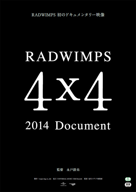 『RADWIMPS 2014 Document 4×4』ビジュアル