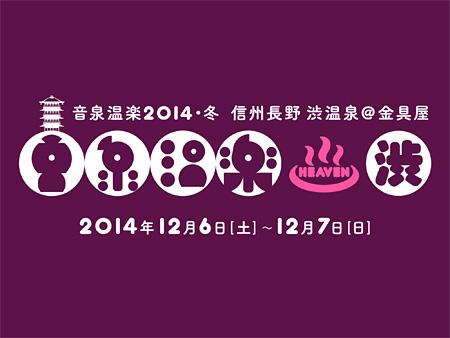 『音泉温楽2014・冬 信州長野・渋温泉「金具屋」』ロゴ