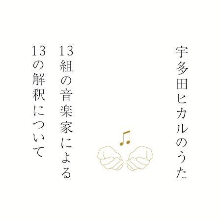 『宇多田ヒカルのうた -13組の音楽家による13の解釈について-』ジャケット