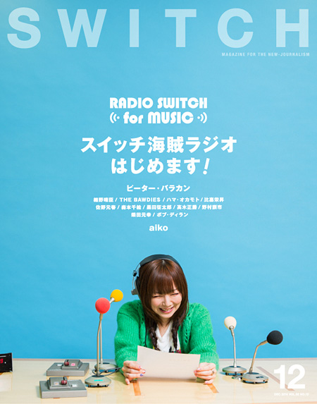 『SWITCH Vol.32 No.12』表紙