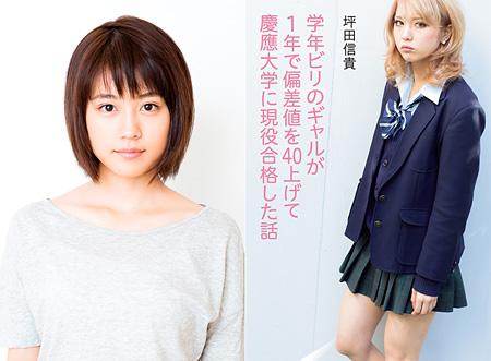 左:有村架純、右:『学年ビリのギャルが1年で偏差値を40上げて慶應大学に現役合格した話』表紙