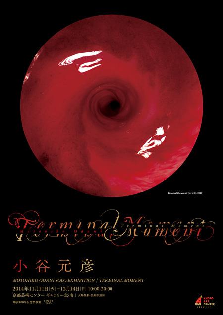 小谷元彦『Terminal Moment』展チラシビジュアル
