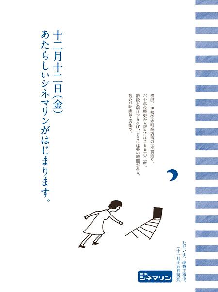 横浜シネマリン リニューアルオープンフライヤービジュアル