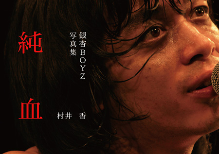 『銀杏BOYZ写真集「純血」』表紙