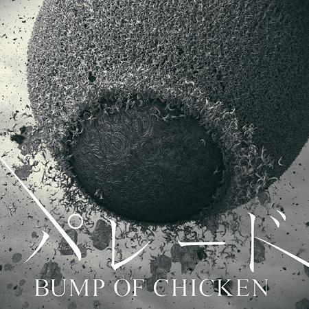 BUMP OF CHICKEN『パレード』ジャケット