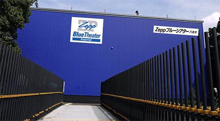 Zeppブルーシアター六本木 外観イメージ画像