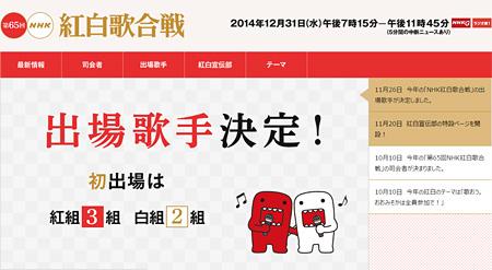 『第65回NHK紅白歌合戦』オフィシャルサイトより