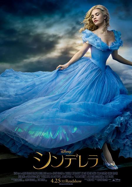 『シンデレラ』 ©2014 Disney Enterprises, Inc. All Rights Reserved.