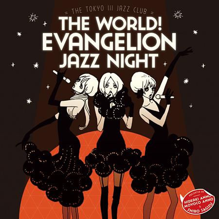 鷺巣詩郎『The world! EVAngelion JAZZ night = The Tokyo III Jazz club =』ジャケット