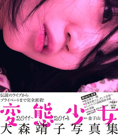 『大森靖子写真集 変態少女』表紙