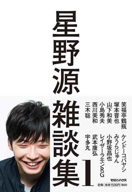 星野源『星野源雑談集1』表紙