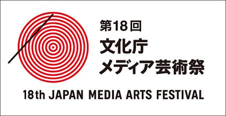『第18回文化庁メディア芸術祭』ロゴ