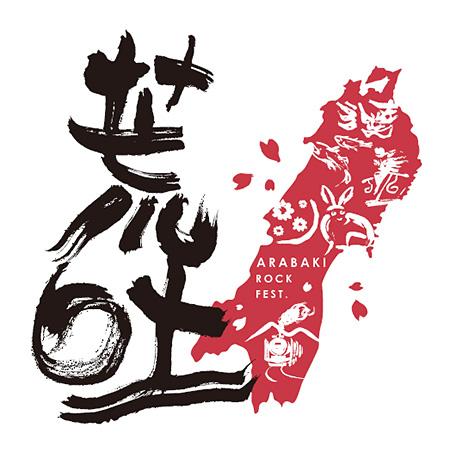 『ARABAKI ROCK FEST.』ロゴ