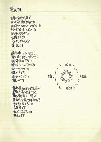 松本隆による作詞ノートのレプリカ
