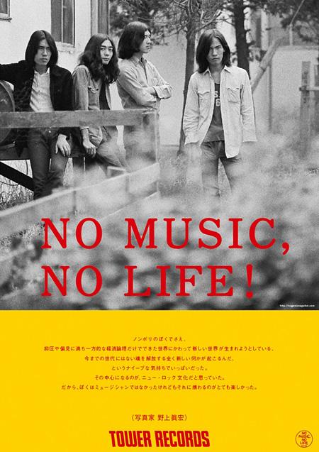 「NO MUSIC, NO LIFE.」はっぴいえんど 写真:野上眞宏