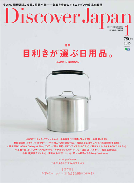 『Discover Japan 2015年1月号』表紙