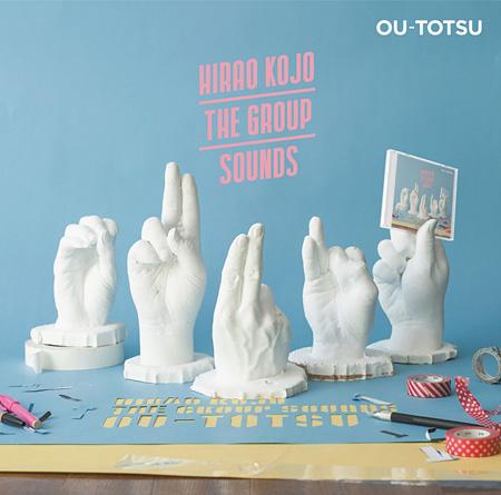 ヒラオコジョー・ザ・グループサウンズ『OU-TOTSU』ジャケット