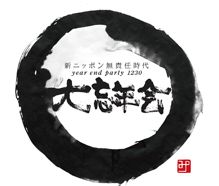 『新ニッポン無責任時代 大忘年会1230』ロゴ