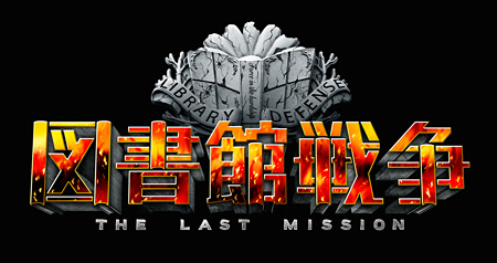 "『図書館戦争-THE LAST MISSION-』ロゴ ©""Library Wars –LM-""Movie Project"