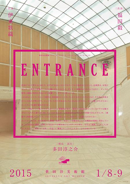 世田谷美術館パフォーマンス・シリーズ トランス/エントランスvol.13『ENTRANCE』チラシ