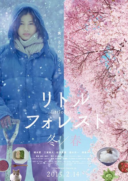 『リトル・フォレスト 冬・春』ポスタービジュアル ©「リトル・フォレスト」製作委員会