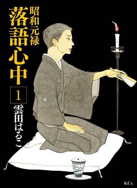 雲田はるこ『昭和元禄落語心中』第1巻表紙