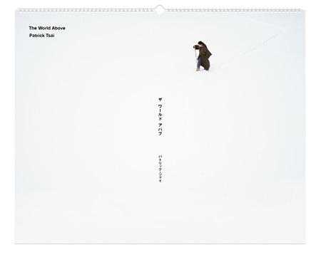 『The World Above』表紙 ©Patrick Tsai