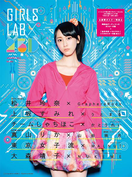『GIRLS LAB×2.5D』表紙