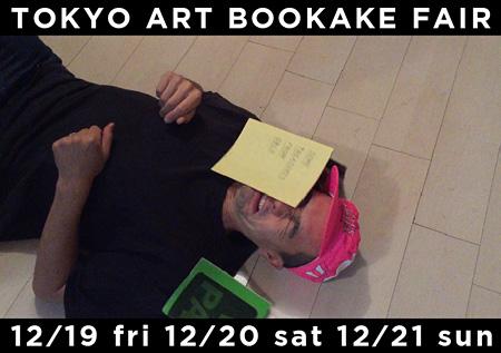 『TOKYO ART BOOKAKE FAIR』メインビジュアル