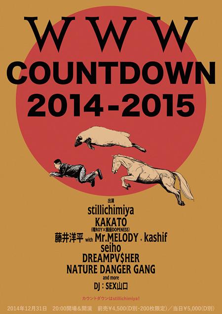 『WWW COUNTDOWN 2014-2015』メインビジュアル