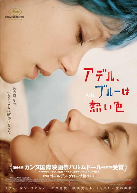 『アデル、ブルーは熱い色』チラシビジュアル