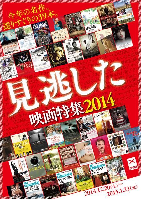 『見逃した映画特集2014』チラシビジュアル