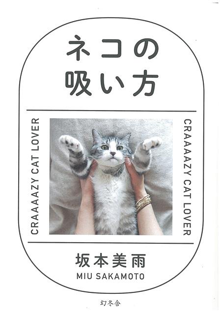 坂本美雨『ネコの吸い方』表紙