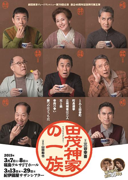 『田茂神家の一族』メインビジュアル 撮影:加藤孝 デザイン:鳥井和昌