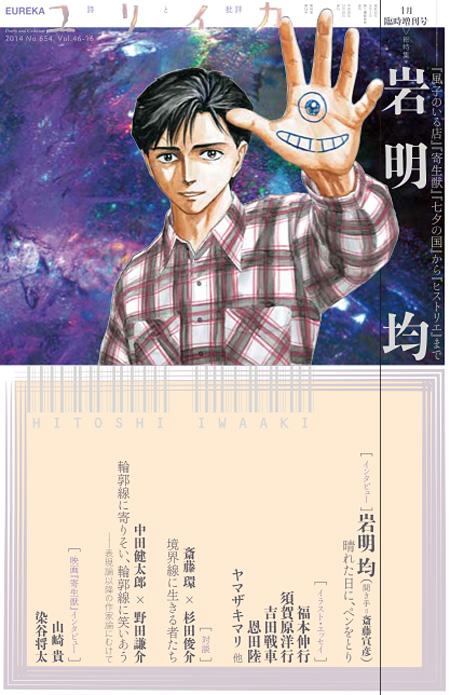 『ユリイカ 2015年1月増刊号』表紙