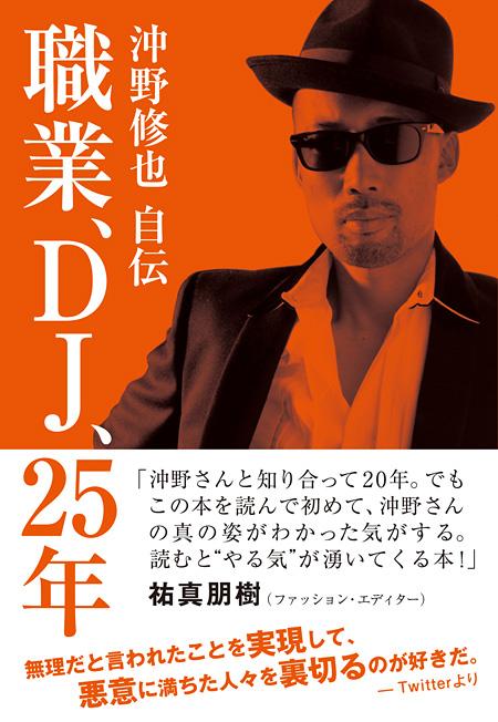 『職業、DJ、25年 沖野修也自伝』表紙