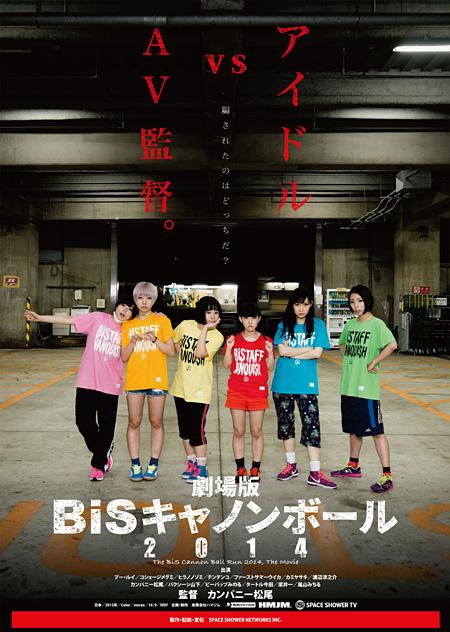 『劇場版 BiSキャノンボール2014』ポスタービジュアル