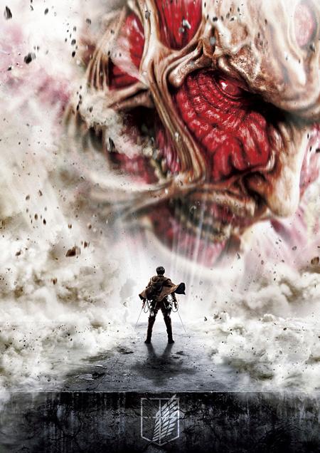 『進撃の巨人』ポスター ©諫山 創/講談社 ©映画「進撃の巨人」製作委員会