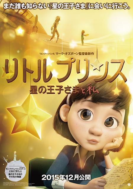 『リトルプリンス 星の王子さまと私』ティザーポスタービジュアル ©2014 LPPTV -Little Princess -ON Entertainment -Orange Studio -M6 Films