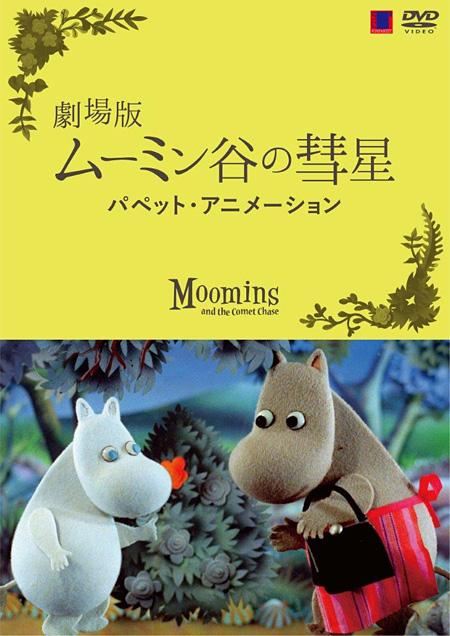 『劇場版 ムーミン谷の彗星 パペット・アニメーション』通常版ジャケット