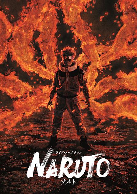 『ライブ・スペクタクル「NARUTO-ナルト-」』キービジュアル ©岸本斉史 スコット/集英社 ©ライブ・スペクタクル「NARUTO-ナルト-」製作委員会2015