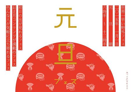 『元旦フェス 2015』ロゴ