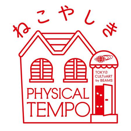 『PHYSICAL TEMPO ねこやしき』ロゴ