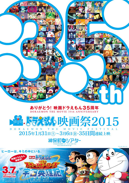 『ありがとう!映画35周年!「ドラえもん映画祭2015」』ポスタービジュアル