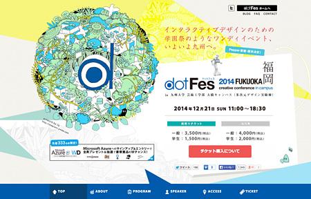 『dotFes 2014 福岡』オフィシャルサイト